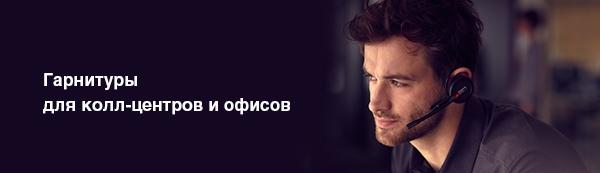 headsets_ru