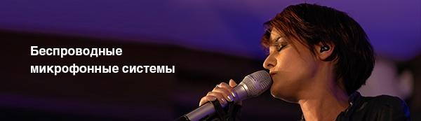 microphones_ru