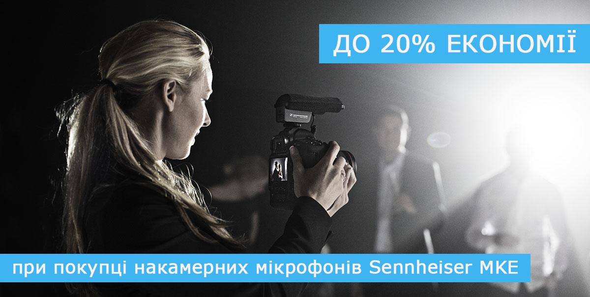 сэкономь до 20% при покупке накамерных микрофонов Sennheiser серии MKE