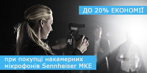 ДО 20% ЕКОНОМІЇ ПРИ ПОКУПЦІ МІКРОФОНІВ MKE