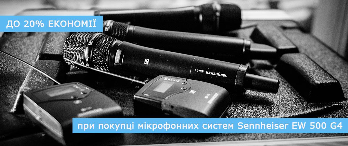 До 20% экономии при покупке микрофонных систем EW 500 G4